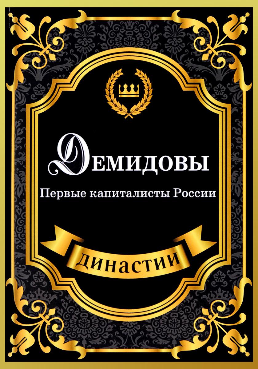 С. Блейк Демидовы. Первые капиталисты России демидовы первые капиталисты россии