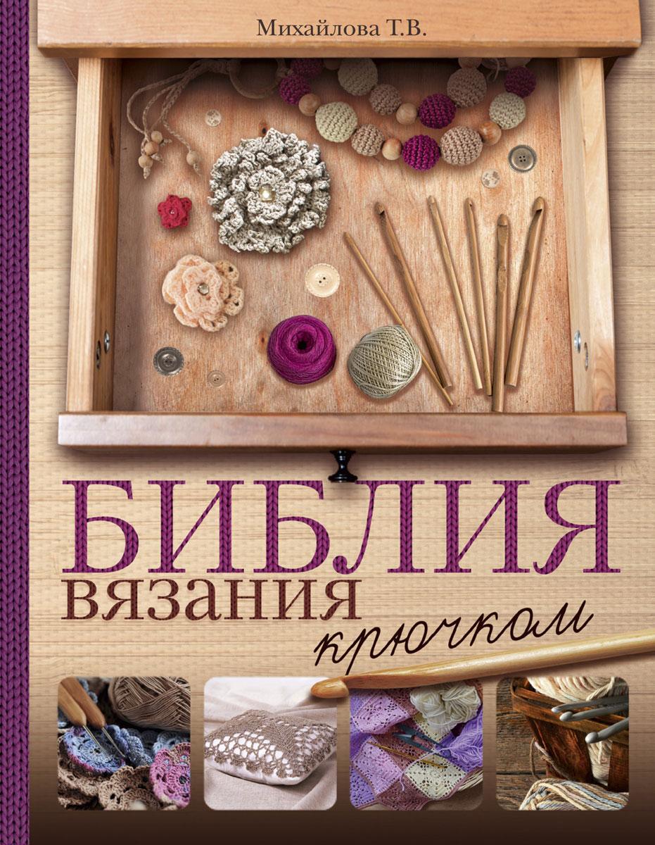 Т. В. Михайлова Библия вязания крючком