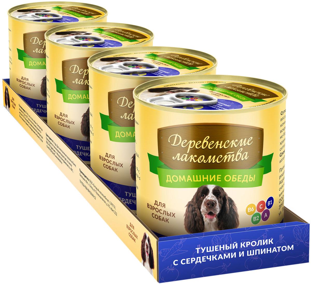 Консервы для собак Деревенские лакомства Домашние обеды, тушеный кролик с сердечками и шпинатом, 240 г х 4 шт консервы для собак деревенские лакомства домашние обеды телятина по деревенски с рубцом и овощами 240 г х 4 шт