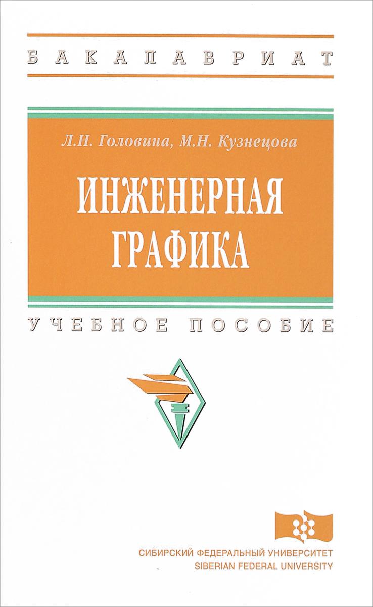 Л. Н. Головина, М. Н. Кузнецова Инженерная графика. Учебное пособие цена 2017