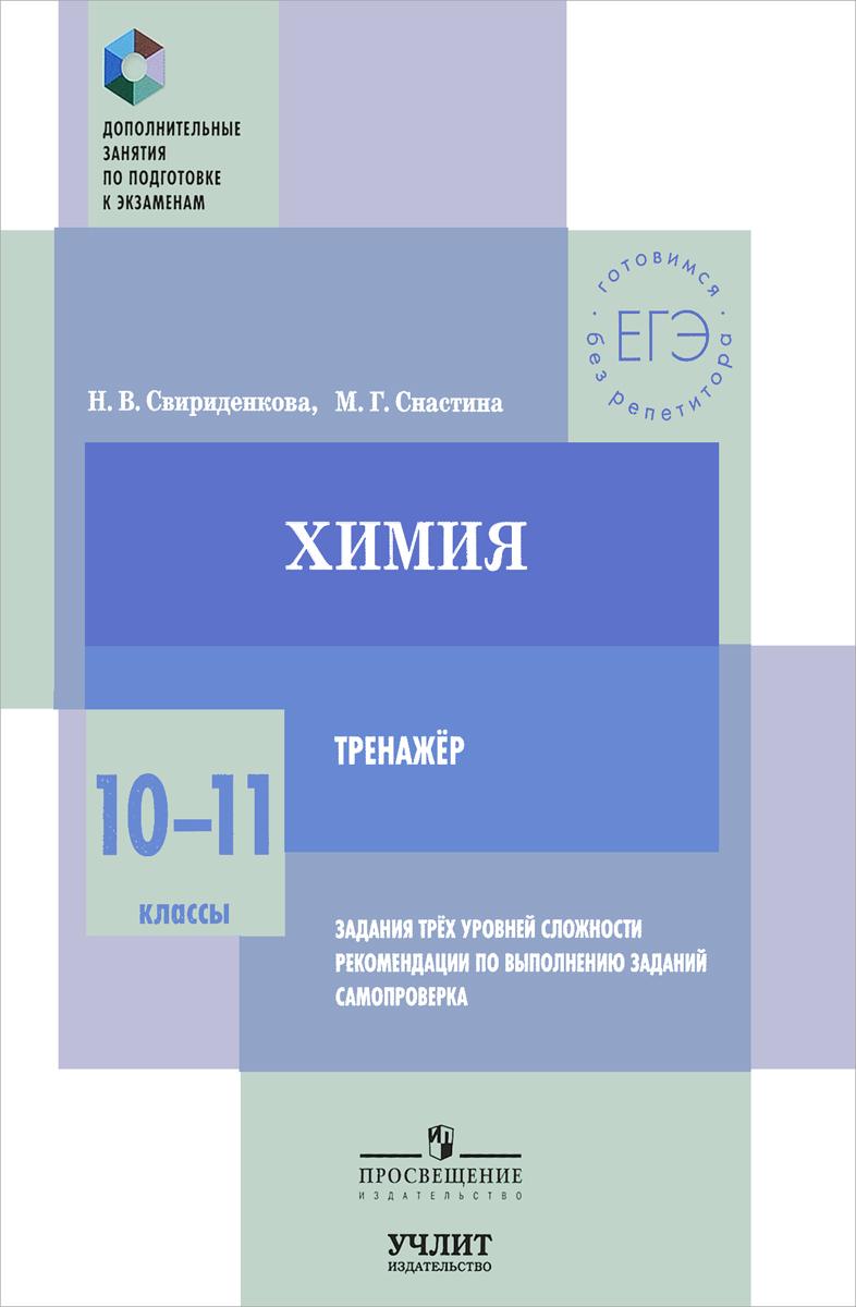 Н. В. Свириденкова, М. Г. Снастина Химия. 10-11 класс. Тренажер