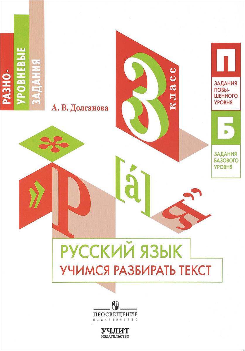 А. В. Долганова Русский язык. 3 класс. Учимся разбирать текст. Учебное пособие
