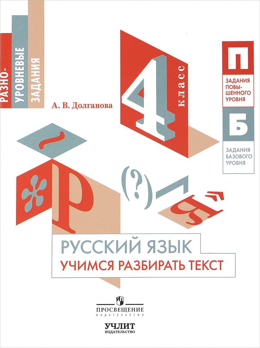 А. В. Долганова. Русский язык. 4 класс. Учимся разбирать текст. Учебное пособие