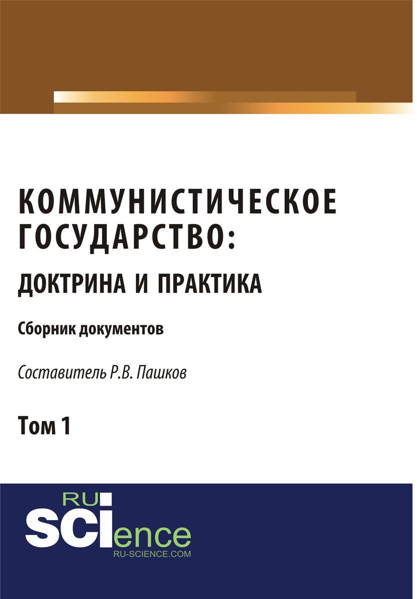 цены Пашков Р.В. Коммунистическое государство. Доктрина и практика. Сборник документов. Том 1