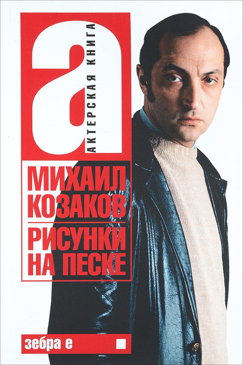 Михаил Козаков Актерская книга. В 2 томах. Том 1. Рисунки на письме