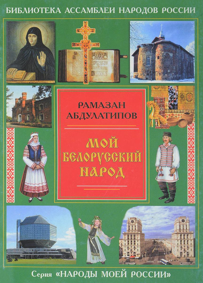 Рамазан Абдулатипов Мой белорусский народ рамазан абдулатипов мой белорусский народ