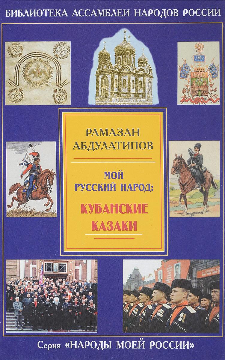 Рамазан Абдулатипов Мой русский народ. Кубанские казаки рамазан абдулатипов мой белорусский народ