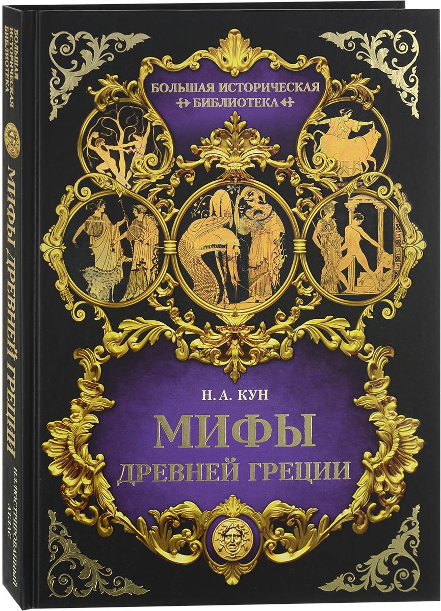 Н. А. Кун Мифы Древней Греции