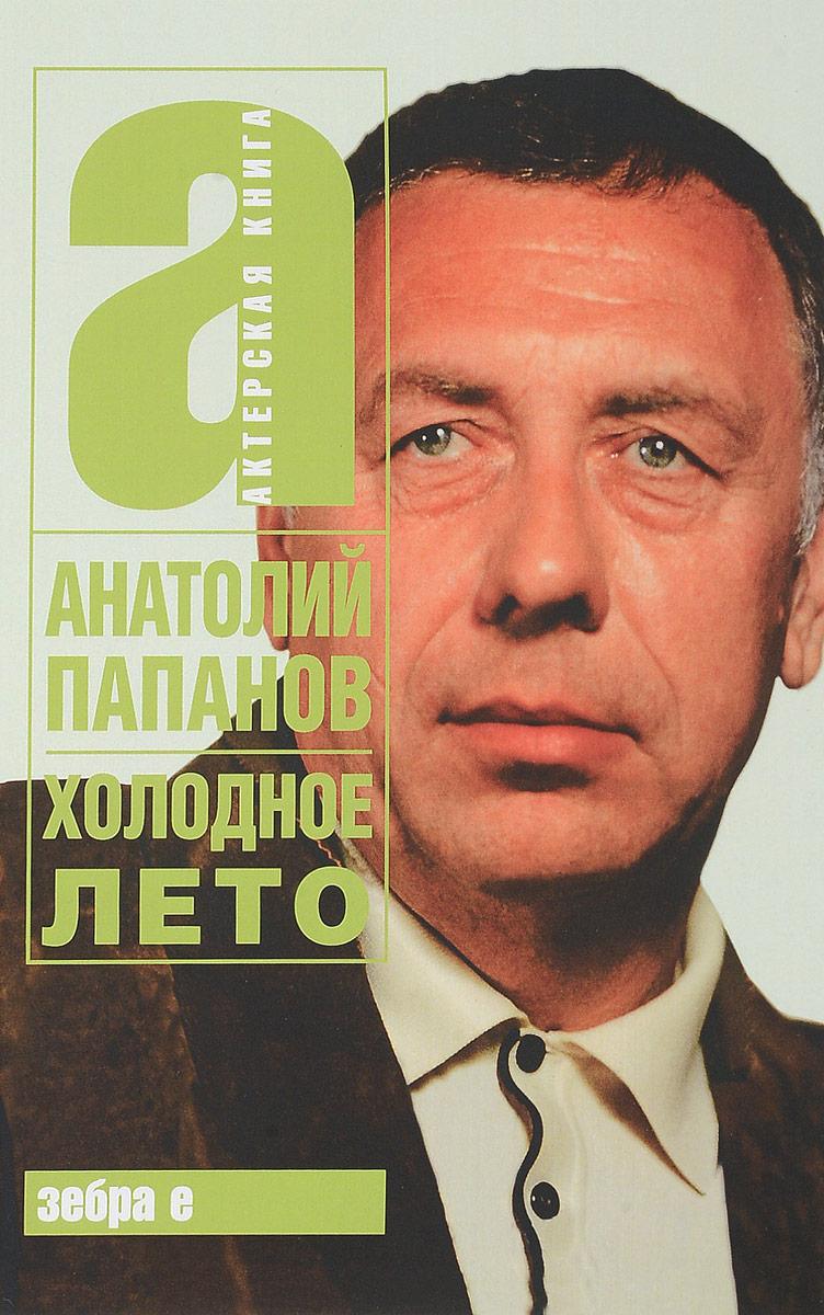 Анатолий Папанов Холодное лето