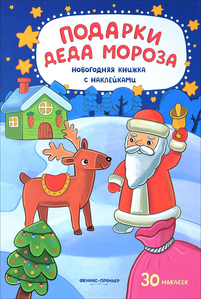 Ю. Разумовская Подарки Деда Мороза. Новогодняя книжка с наклейками