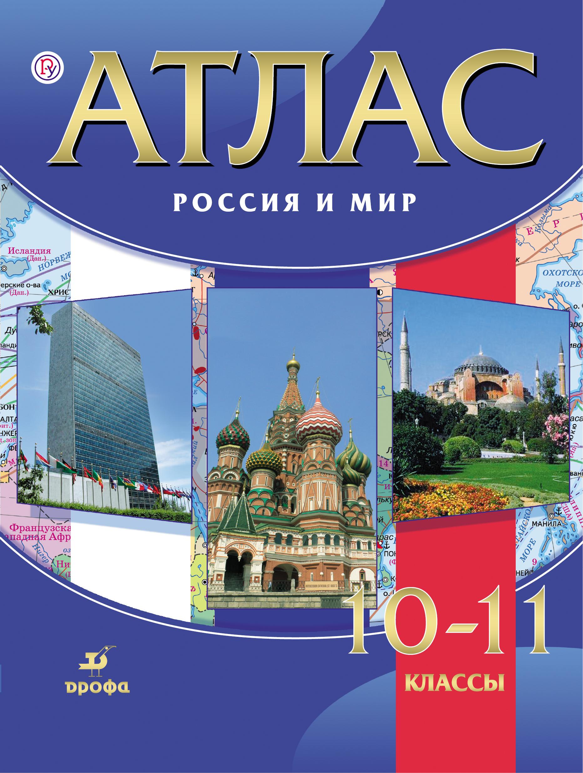 О. В. Волобуев Атлас. Россия и мир. 10-11 классы