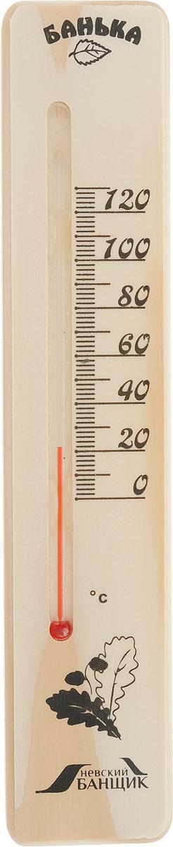 Термометр для бани и сауны Невский банщик. Б11582Б11582_банька, дубовые листыТермометр для бани и сауны Невский банщик выполнен из высококачественной древесины. Термометр в течение длительного времени сохраняет форму, презентабельный вид и не подвергается порче. Краска не смывается под действием высоких температур и повышенной влажности. Термометр не содержит ртути. Максимальная измеряемая температура: 120°С.