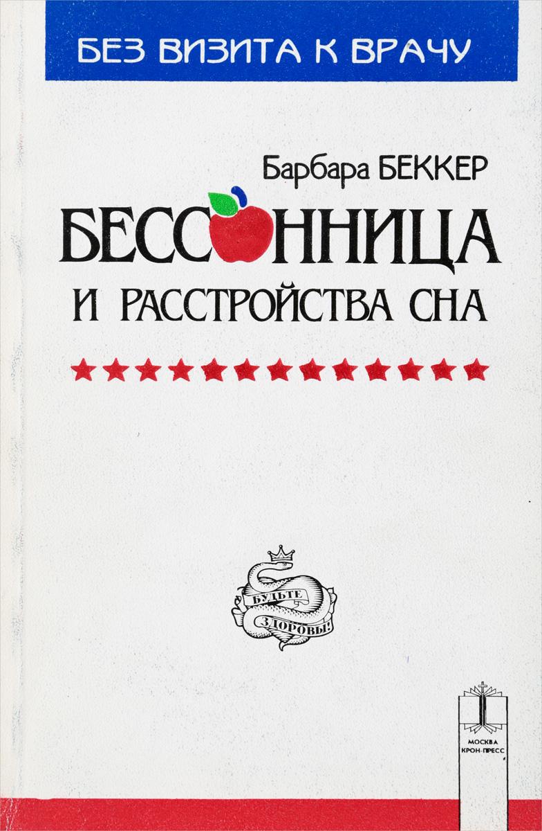 Барбара Беккер Бессонница и расстройства сна