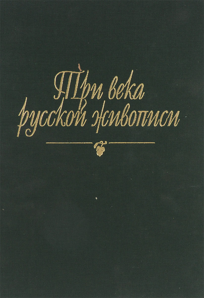Вадим Матафонов Три века русской живописи