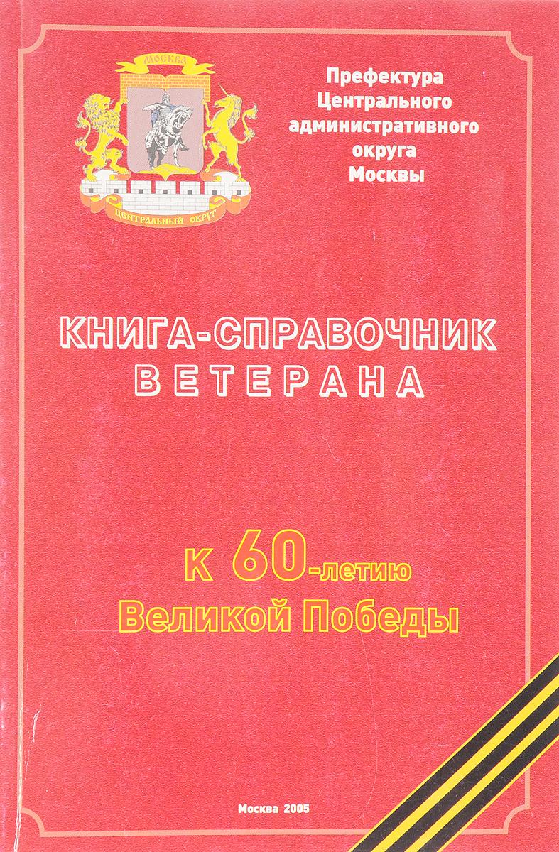 Н.Сапега Книга-справочник ветерана