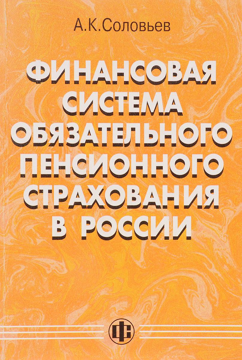 Соловьев А.К. Финансовая система обязательного пенсионного страхования в России