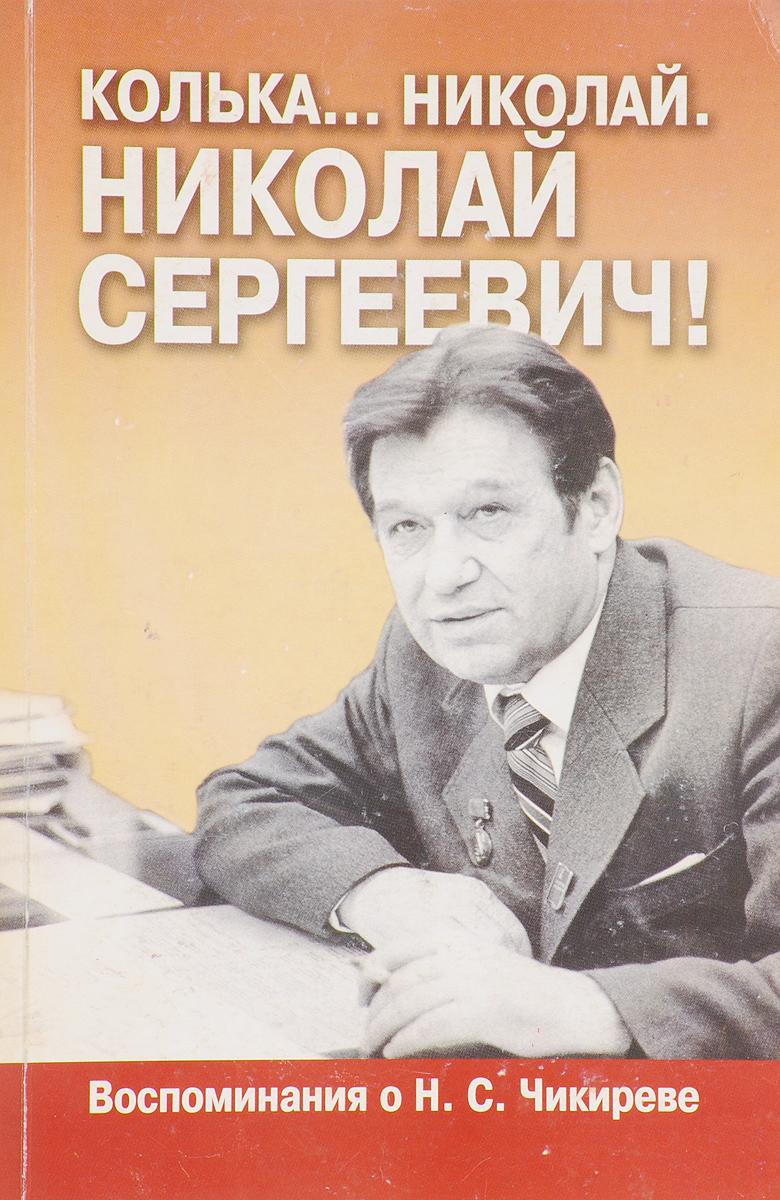 сост. Чикирев В.Н. Колька…Николай. Николай Сергеевич!