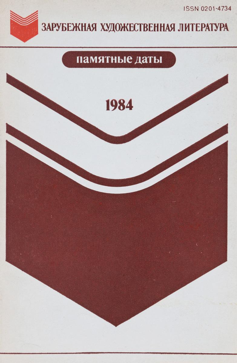 Зарубежная художественная литература. Памятные даты. 1984 художественная литература зарубежная классика