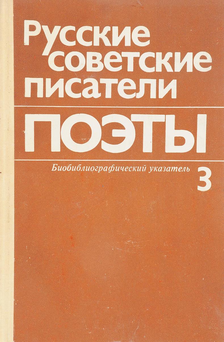 Русские советские писатели. Поэты. Биобиблиографический указатель. Том 3. Часть 2. А.А. Блок