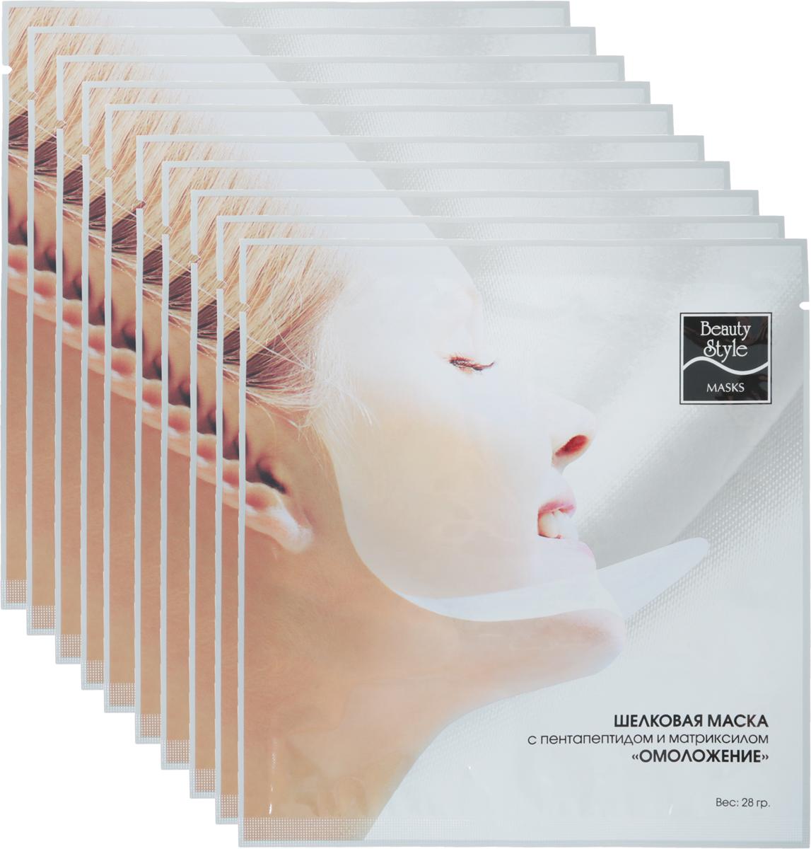 Beauty Style Шелковый Набор масок для лица с матриксилом
