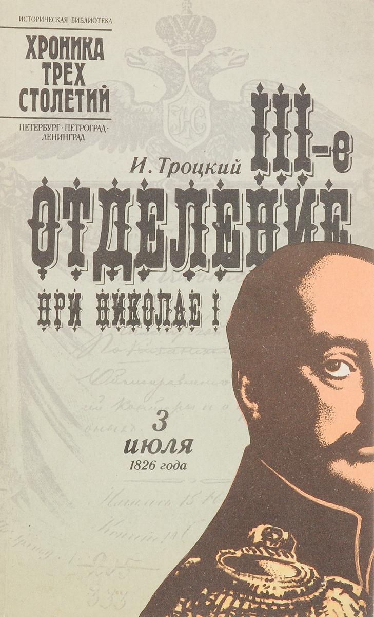 Троцкий И.М. Третье отделение при Николае 1. Жизнь Шервуда-Верного