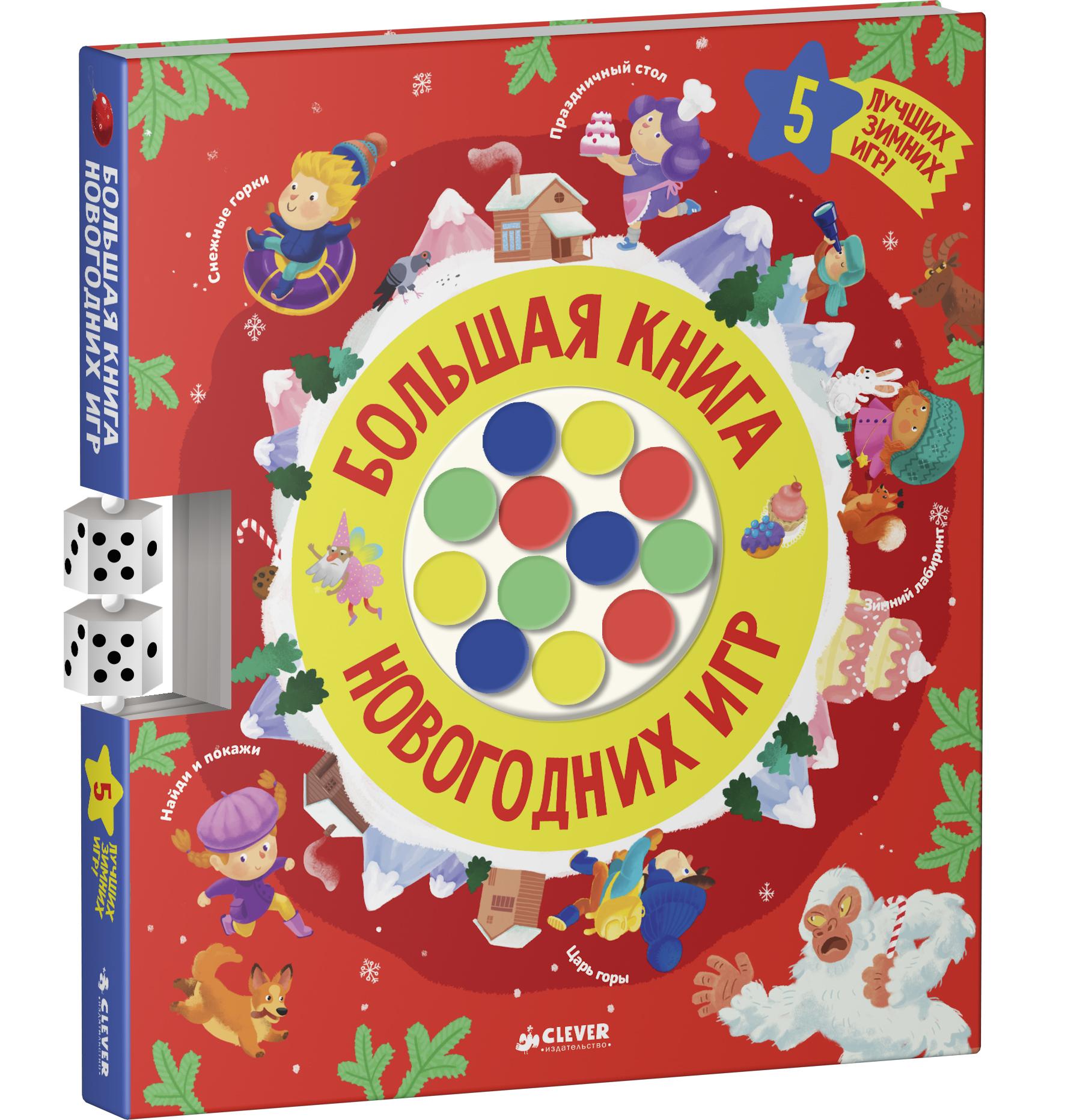 Большая книга новогодних игр