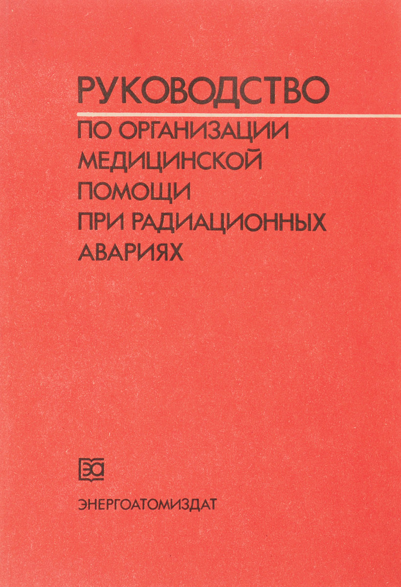 А.К.Гуськова Руководство по организации медицинской помощи при радиационных авариях