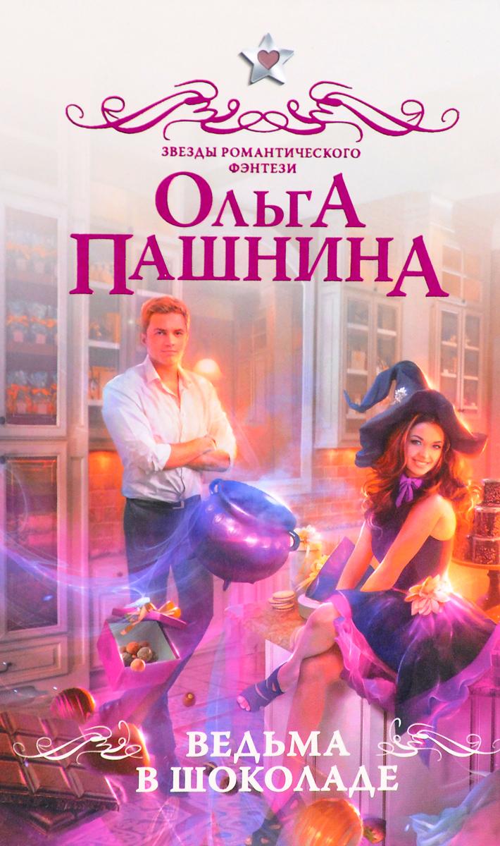 Ольга Пашнина Ведьма в шоколаде