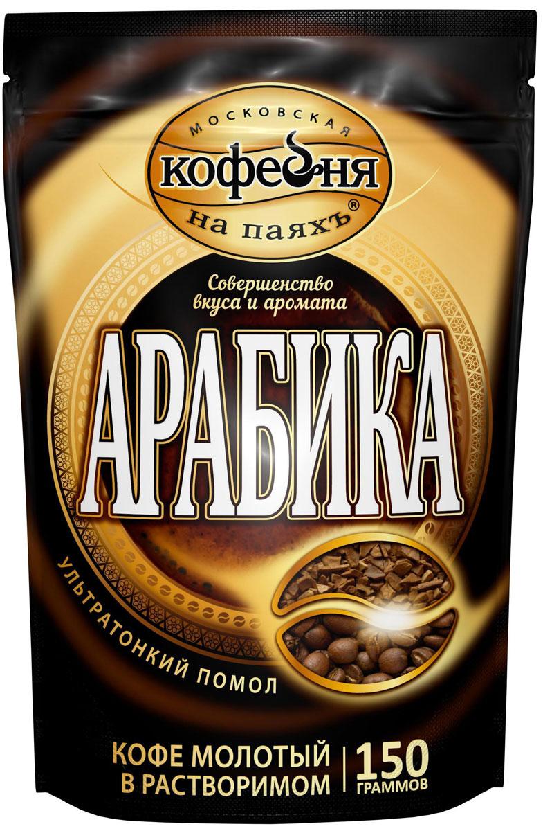 купить Московская кофейня на паяхъ Арабика кофе растворимый с добавлением молотого, 150 г недорого