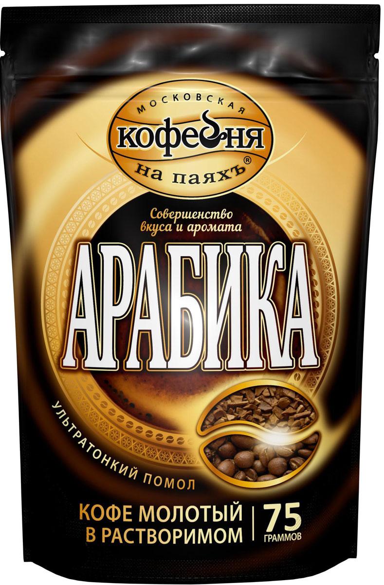 купить Московская кофейня на паяхъ Арабика кофе растворимый с добавлением молотого, 75 г недорого