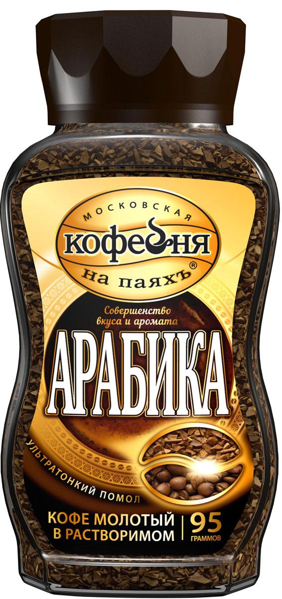купить Московская кофейня на паяхъ Арабика кофе растворимый с добавлением молотого, 95 г недорого
