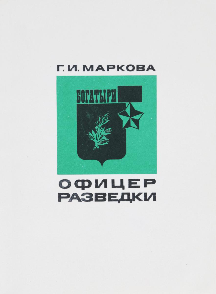 Маркова Г.И. Офицер разведки