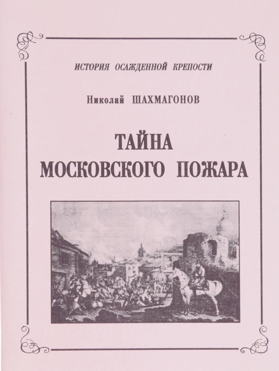 Н.Ф. Шахмагонов Тайна московского пожара