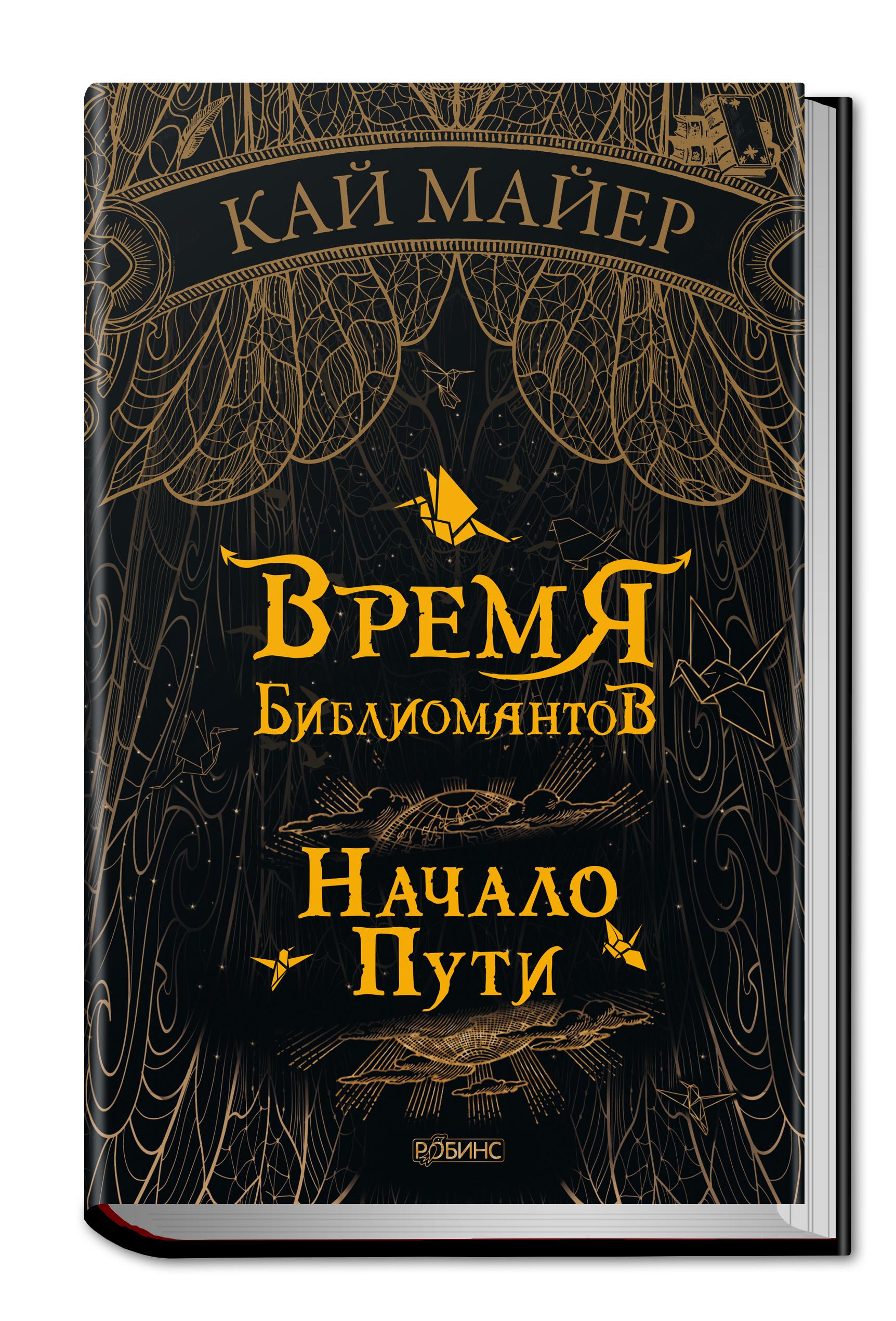 Кай Майер Время Библиомантов. Начало Пути