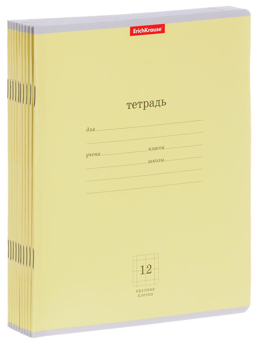 Тетрадь школьная ErichKrause Классика, 12 листов в крупную клетку, желтый, 10 шт полиграфика набор тетрадей классика 12 листов в клетку 10 шт