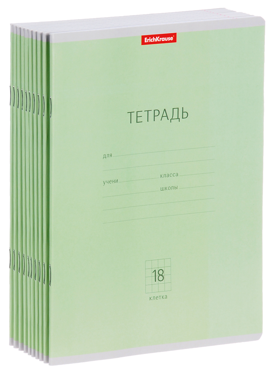 Тетрадь школьная ErichKrause Классика, зеленый, 18 листов в клетку, 10 шт полиграфика набор тетрадей классика 12 листов в клетку 10 шт