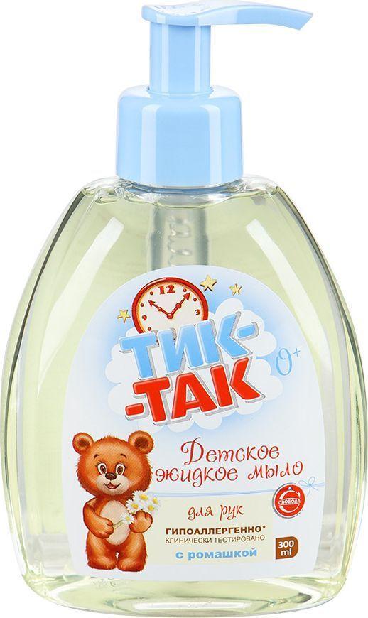 Свобода Детское жидкое мыло для рук Тик-Так с экстрактом ромашки 300 мл