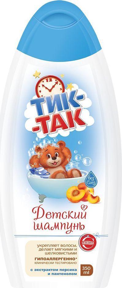 Свобода Тик-Так Шампунь детский с экстрактом персика и пантенолом 360 мл шампунь особый свобода