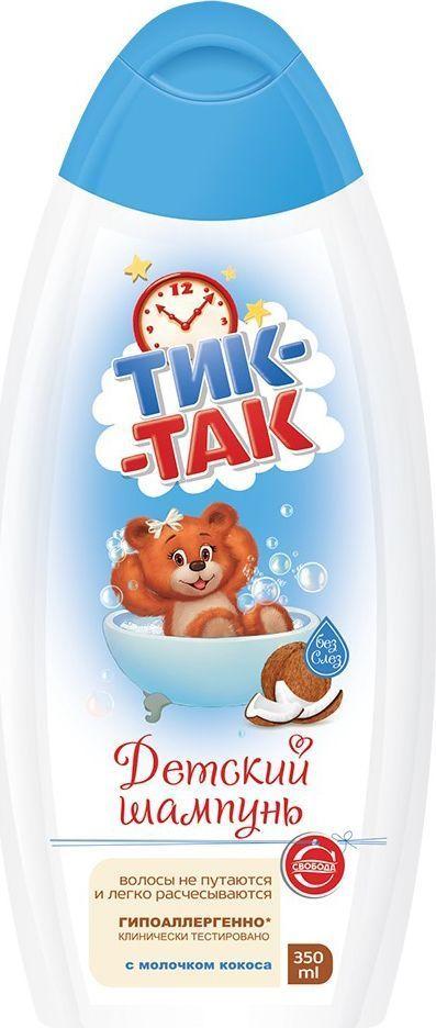 Свобода Тик-Так Шампунь детский с молочком кокоса 360 мл шампунь особый свобода