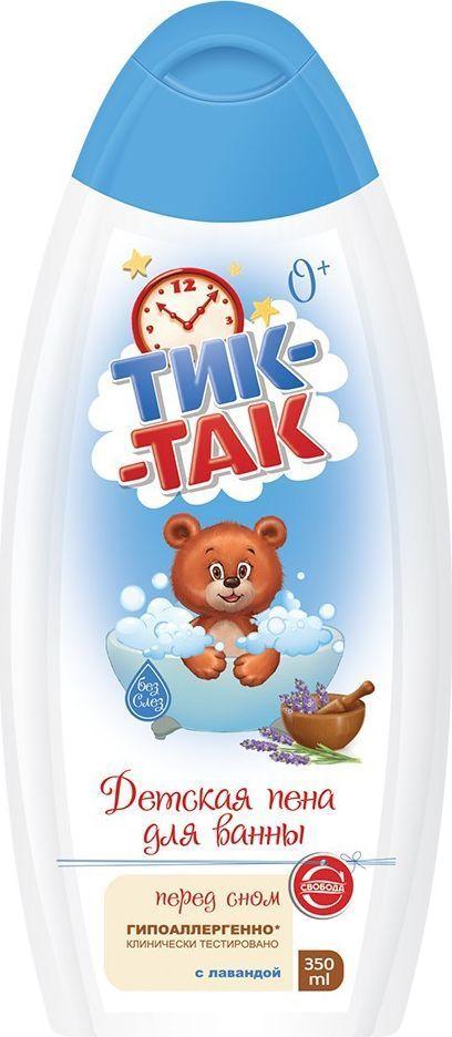 Свобода Тик-Так Пена для ванны детская с лавандой 0+ 350 мл Свобода