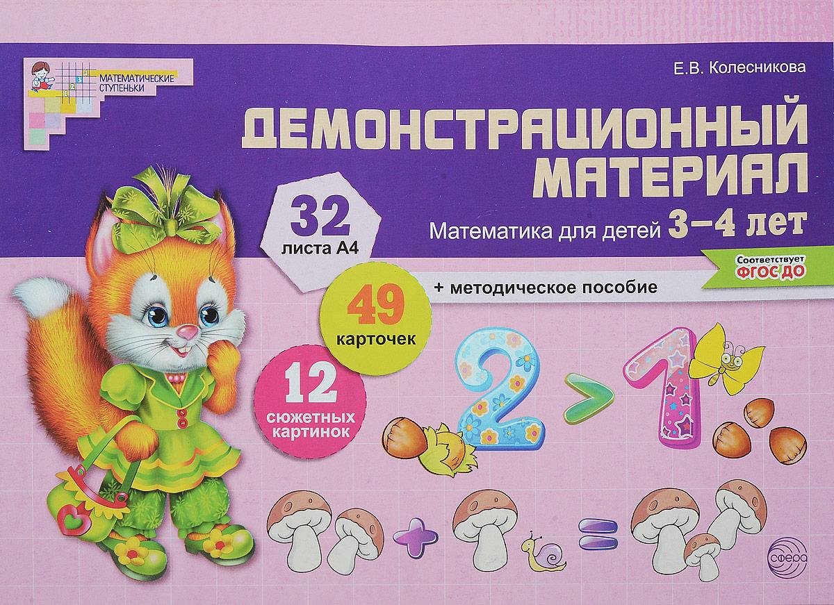 Е. В. Колесникова Математика для детей 3-4 лет. Демонстрационный материал