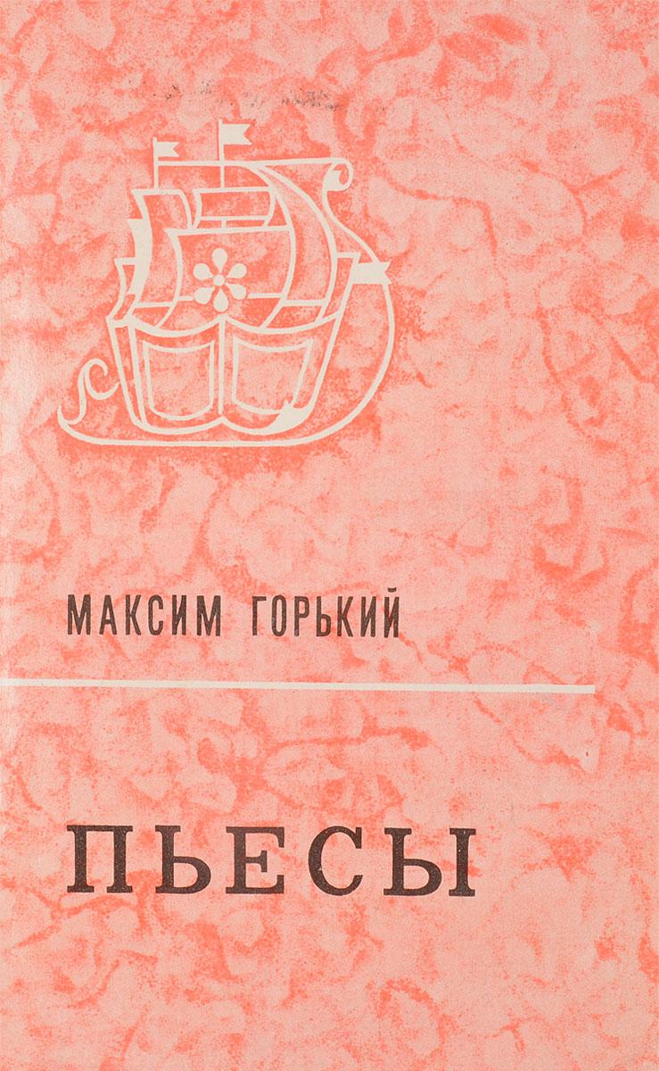 М.Горький Пьесы