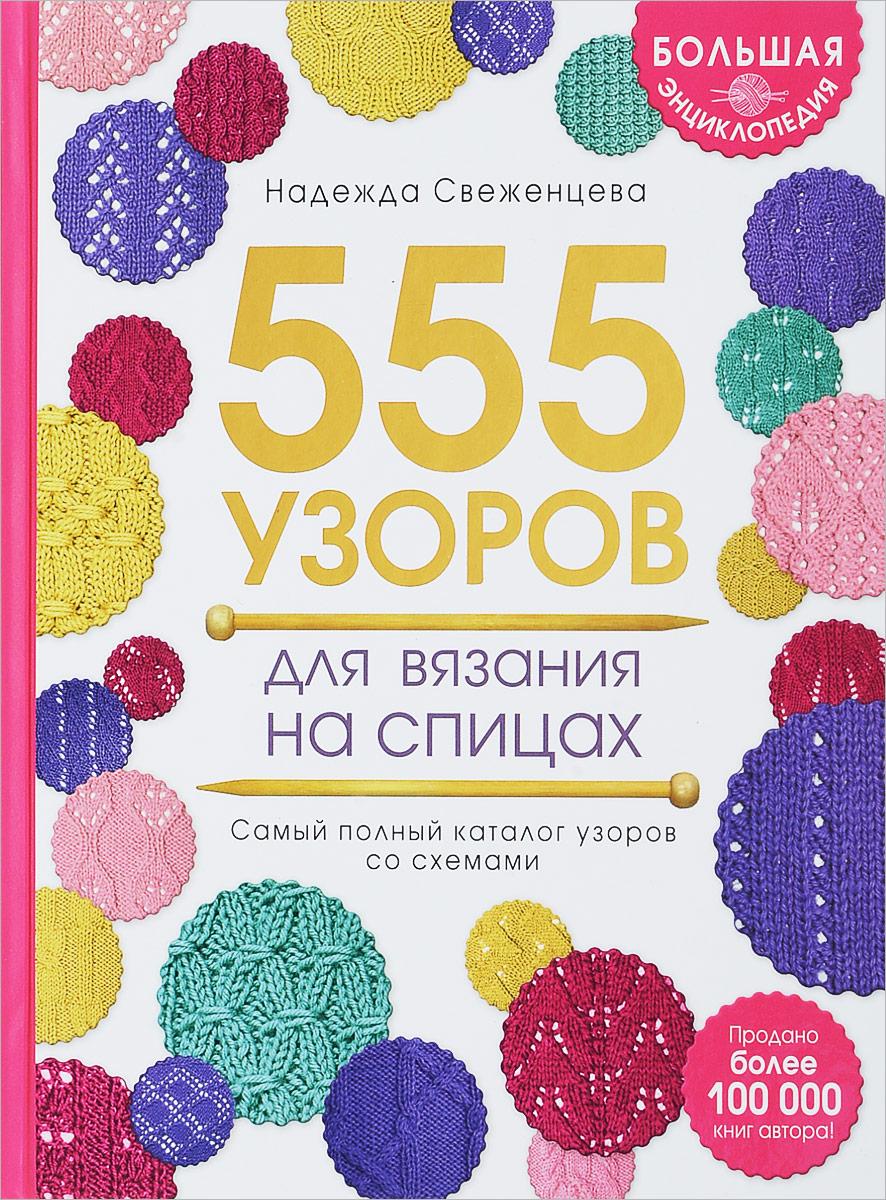 Надежда Свеженцева Большая энциклопедия узоров. 555 узоров для вязания спицами