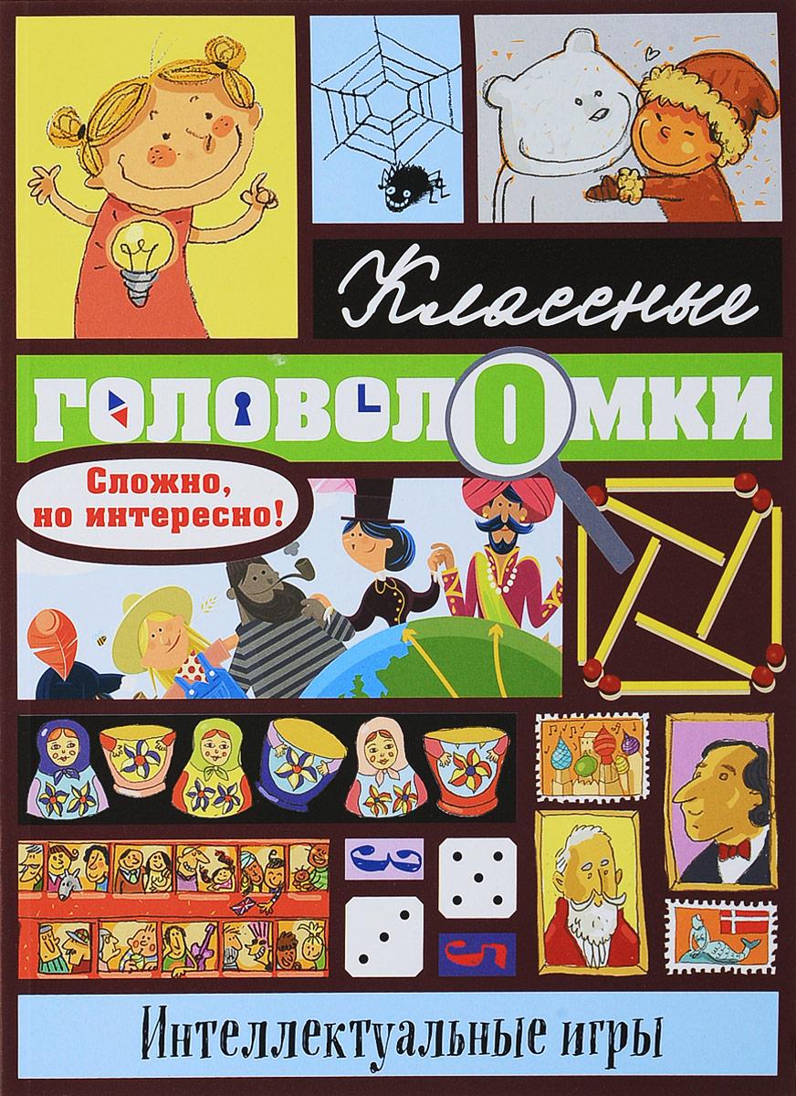 Бернар Майерс Интеллектуальные игры