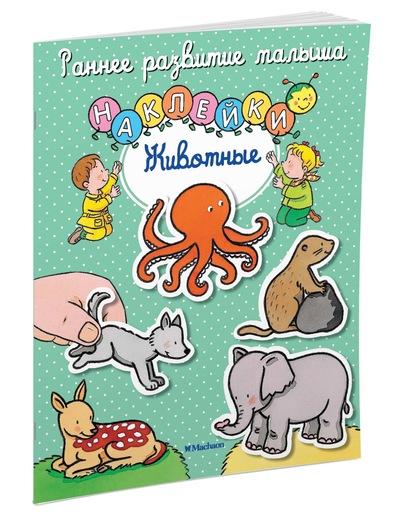 Животные азбукварик книга в жаркой африке говорящие окошки