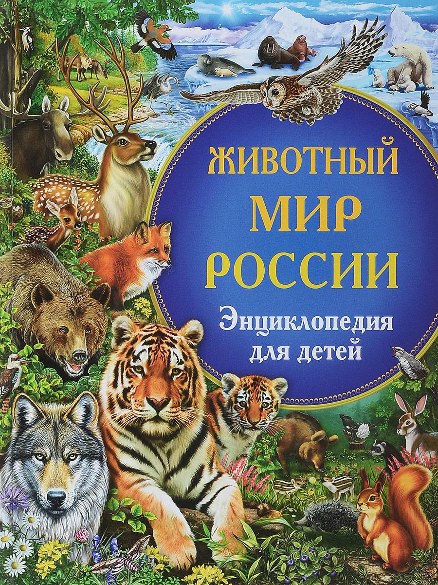 С. В. Рублев Животный мир России. Энциклопедия для детей