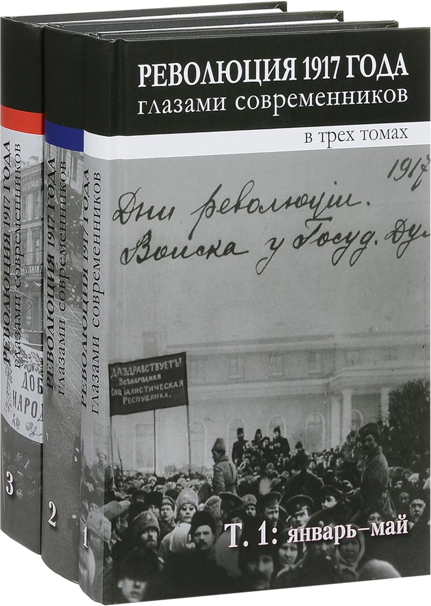 Революция 1917 года глазами современников (комплект из 3 книг)