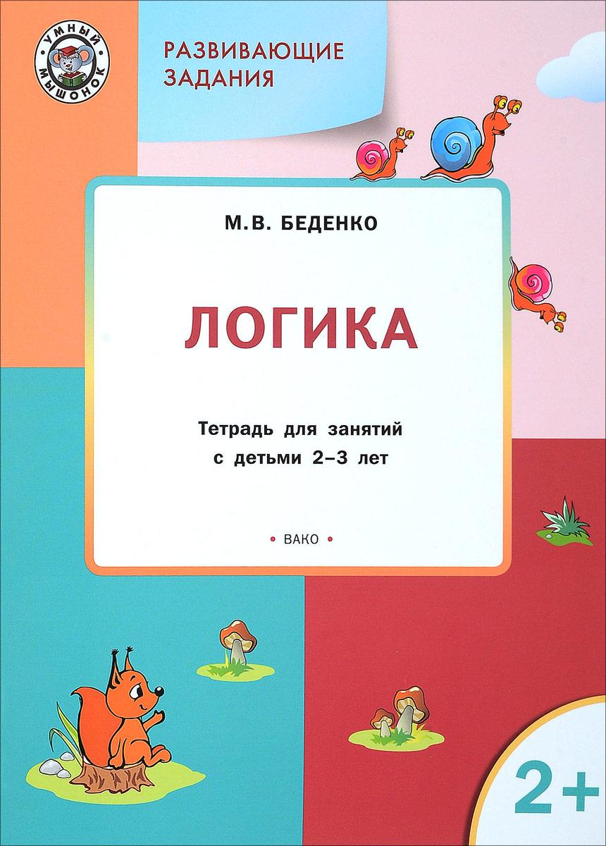 М. В. Беденко Логика. Развивающие задания. Тетрадь для занятий с детьми 2-3 лет