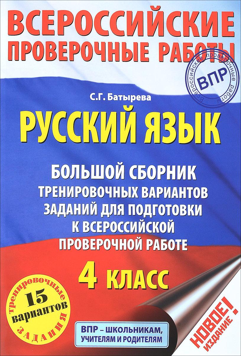 С. Г. Батырева Русский язык. Большой сборник тренировочных вариантов заданий для подготовки к ВПР