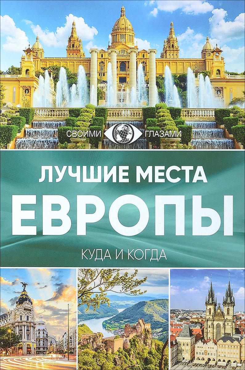 В. В. Горбатовский Лучшие места Европы